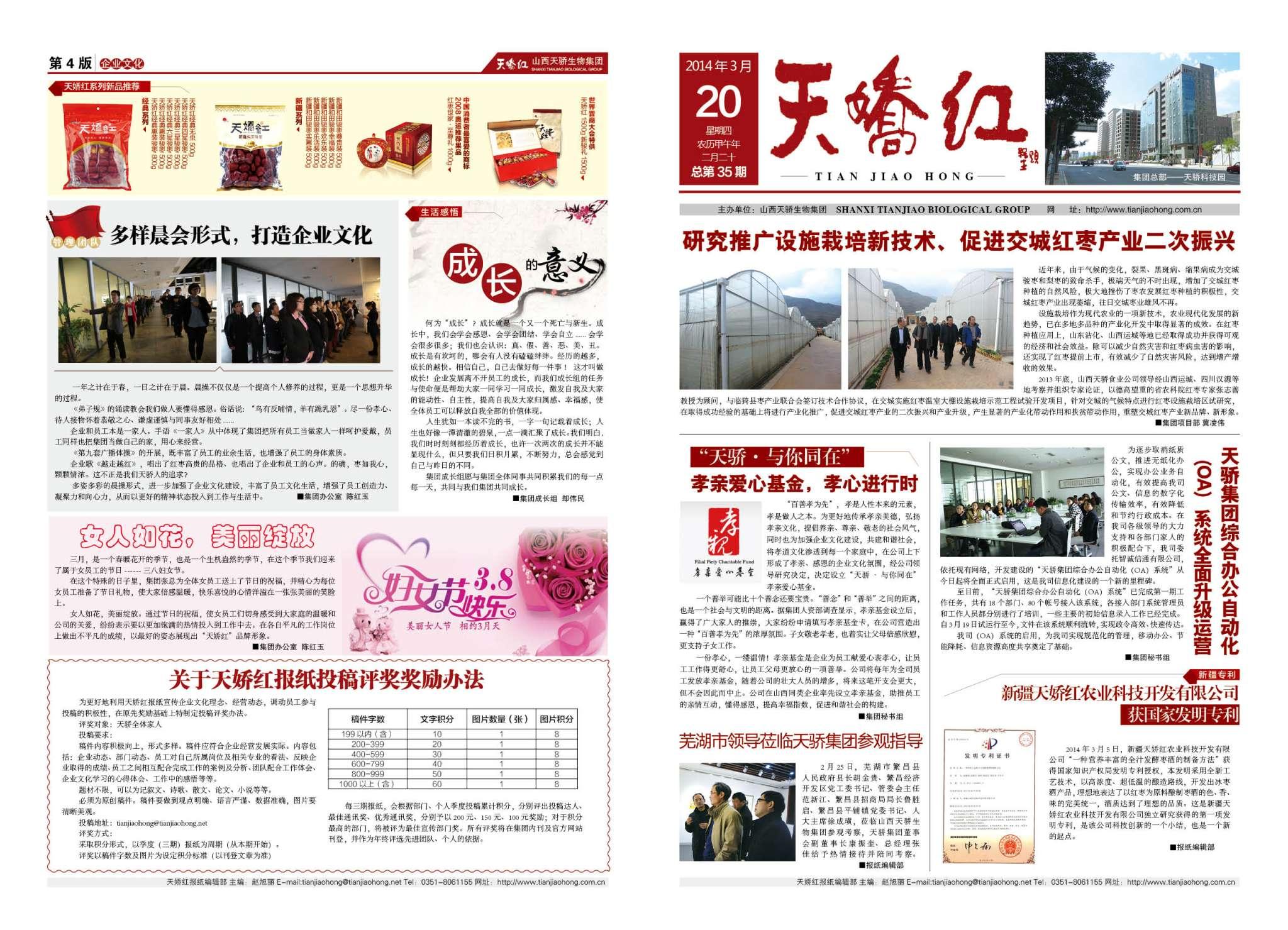35期天娇红报纸电子版